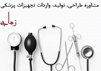 شرکت های تجهیزات پزشکی