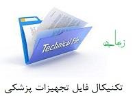 تکنیکال  فایل اداره کل تجهیزات  پزشکی